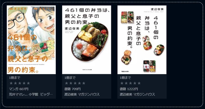 映画「461個のお弁当」の原作を無料で読む方法教えます! | トレンドも ...